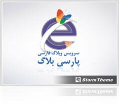 لوگوی سایت پارسی بلاگ